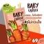 ครีมแครอท Baby carrot thumbnail 3