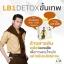 Lb 1 detox แอลบีวันดีท็อค thumbnail 5