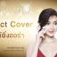 Aura Me รุ่น : Perfect [เบอร์ 01] ผิวขาว และ ขาวเหลือง thumbnail 7