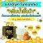 ครีมน้ำผึ้งป่า B'Secret Forest Honey Bee Cream thumbnail 17