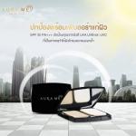 แป้ง Aura Me Perfect Cover แป้ง ออร่า มี เพอร์เฟ็ค คัฟเวอร์ [เบอร์ 01] ราคา 690 บาท ส่งฟรี