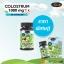 Auswelllife Colostrum 1000 mg. ออสเวลไลฟ์ โคลอสตรุ้ม 60 เม็ด ราคา 445 บาท [ส่งฟรี EMS ไม่ต้องโอนค่าส่ง] thumbnail 1