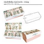 กล่องเค้กสี่เหลี่ยม ทรงยาวกระต่าย - ขาว (27.5*11*10 cm)