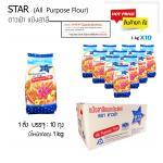 ดาวฟ้า แป้งสาลี / STAR (All purpose Flour) (ลัง X 10 ถุง)