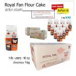 Royal Fan Flour Cake / พัดโบก แป้งเค้ก (ลัง X 10 ถุง)