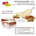 ผงอัลมอนด์ นำเข้าจาก USA (Almond powder) (ขนาดลัง : 11.34 kg)