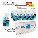 KITE Flour/ ถุงว่าว แป้งสาลีเอนกประสงค์ (ลัง X 10 ถุง)