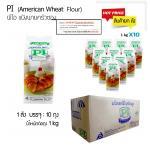 PI (American Wheat Flour) /พีไอ แป้งพายครัวซอง (ลัง X 10 ถุง)