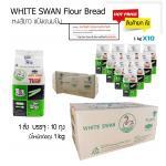 WHITE SWAN Flour Bread /หงส์ขาว แป้งขนมปัง (ลัง X 10 ถุง)