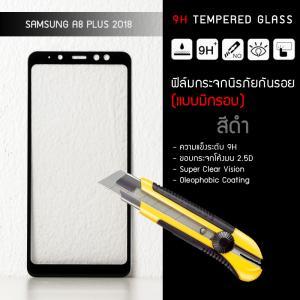 (มีกรอบ) กระจกนิรภัย-กันรอยแบบพิเศษ ขอบมน 2.5D Samsung Galaxy A8+ (PLUS) 2018 ความทนทานระดับ 9H สีดำ