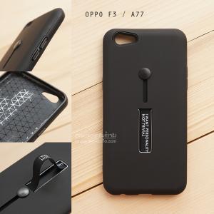 เคส OPPO F3 / OPPO A77 เคส Hybrid เกรดพรีเมี่ยม 2 ชั้น ขอบยางลดแรงกระแทก พร้อม (ขาตั้ง + สายคล้องนิ้ว) สีดำ