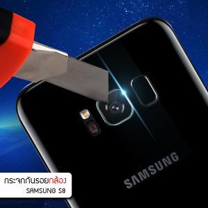 (ราคาแลกซื้อ เฉพาะลูกค้าที่สั่งสินค้าตั้งแต่ 1 ชิ้นขึ้นไปภายในออเดอร์เดียวกัน) กระจกนิรภัยกันเลนส์กล้อง Samsung Galaxy S8