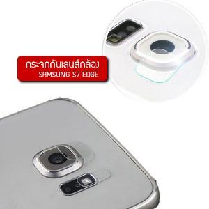 (ราคาแลกซื้อ เฉพาะลูกค้าที่สั่งสินค้าตั้งแต่ 1 ชิ้นขึ้นไปภายในออเดอร์เดียวกัน) กระจกนิรภัยกันเลนส์กล้อง Samsung Galaxy S7 Edge