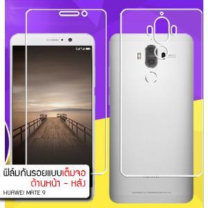 (แพ็คคู่) ฟิล์มกันรอย Huawei Mate 9 แบบใส (เต็มจอ) วัสดุ TPU (ด้านหน้า - หลัง)