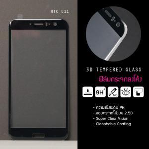 กระจกนิรภัย-กันรอย (แบบพิเศษ) ขอบมน 3D HTC U11 ความทนทานระดับ 9H (เต็มจอ โค้งรับหน้าจอ) สีดำ