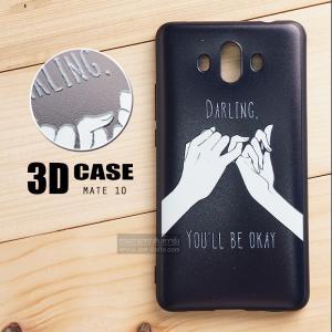 เคส Huawei Mate 10 เคสนิ่ม TPU พิมพ์ลาย 3D (ขอบดำ) แบบที่ 4 Darling. You'll be Ok.