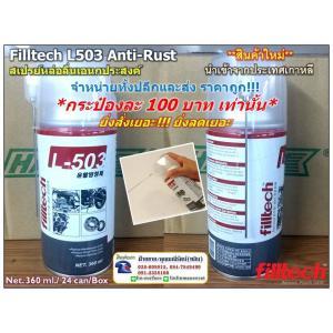 Filltech Aerosol L-503 ผลิตภัณฑ์น้ำมันหล่อลื่นป้องกันสนิม ป้องกันความชื้น สเปรย์หล่อลื่นครอบจักรวาล