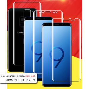 (แพ็คคู่) ฟิล์มกันรอย Samsung Galaxy S9 แบบใส วัสดุ TPU (ด้านหน้า - หลัง)