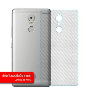 (ราคาแลกซื้อ เฉพาะลูกค้าที่สั่งเคสหรือฟิล์มกระจกหน้าจอ ภายในออเดอร์เดียวกัน) ฟิล์มกันรอยเคฟล่า (กันรอยนิ้วมือ) Lenovo K6 Note ด้านหลัง