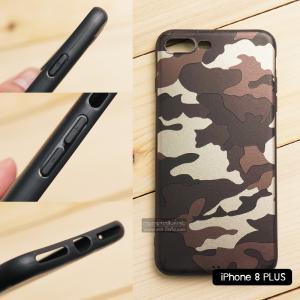 (เฉพาะ iPhone 8 Plus เท่านั้น) เคส iPhone 8 Plus เคสนิ่ม TPU ลายทหาร (ขอบดำ) สีน้ำตาล