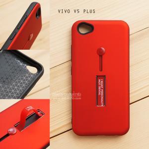 เคส Vivo V5 Plus เคส Hybrid เกรดพรีเมี่ยม 2 ชั้น ขอบยางลดแรงกระแทก พร้อม (ขาตั้ง + สายคล้องนิ้ว) สีแดง