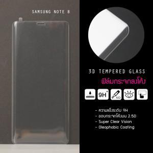 กระจกนิรภัย-กันรอย (แบบพิเศษ) ขอบมน 3D Samsung Galaxy Note 8 ความทนทานระดับ 9H (เต็มจอ โค้งรับหน้าจอ)
