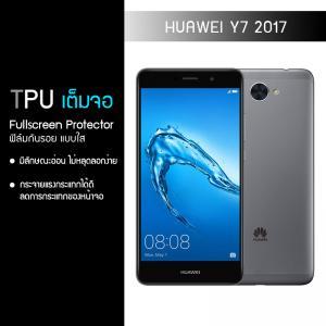 ฟิล์ม TPU เต็มจอ ใส ( Huawei Y7 ) FULL COVERED FILM