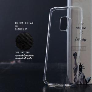 เคส Samsung Galaxy S9 เคสนิ่ม ULTRA CLEAR พร้อมจุดขนาดเล็กป้องกันเคสติดกับตัวเครื่อง สีใส