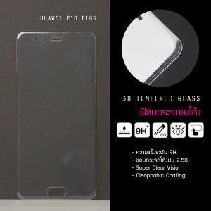 กระจกนิรภัย-กันรอย (แบบพิเศษ) ขอบมน 3D Huawei P10 Plus ความทนทานระดับ 9H (เต็มจอ โค้งรับหน้าจอ)