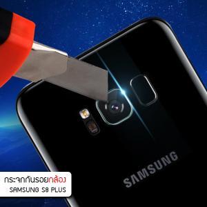 (ราคาแลกซื้อ เฉพาะลูกค้าที่สั่งสินค้าตั้งแต่ 1 ชิ้นขึ้นไปภายในออเดอร์เดียวกัน) กระจกนิรภัยกันเลนส์กล้อง Samsung Galaxy S8 Plus