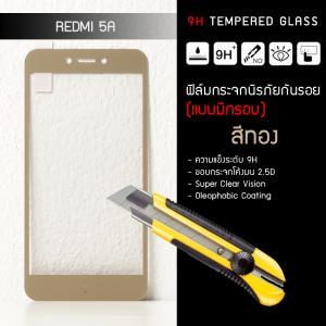 (มีกรอบ) กระจกนิรภัย-กันรอยแบบพิเศษ ขอบมน 2.5D Xiaomi Redmi 5A ความทนทานระดับ 9H สีทอง