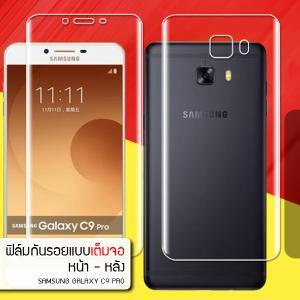(แพ็คคู่) ฟิล์มกันรอย Samsung Galaxy C9 Pro แบบใส (เต็มจอ) วัสดุ TPU (ด้านหน้า - หลัง)