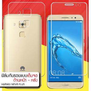 (แพ็คคู่) ฟิล์มกันรอย Huawei Nova Plus แบบใส (เต็มจอ) วัสดุ TPU (ด้านหน้า - หลัง)
