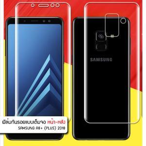(แพ็คคู่) ฟิล์มกันรอย Samsung Galaxy A8+ (PLUS) 2018 แบบใส (เต็มจอ) วัสดุ TPU (ด้านหน้า - หลัง)