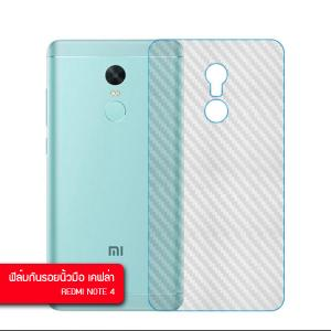 (ราคาแลกซื้อ เฉพาะลูกค้าที่สั่งเคสหรือฟิล์มกระจกหน้าจอ ภายในออเดอร์เดียวกัน) ฟิล์มกันรอยเคฟล่า (กันรอยนิ้วมือ) Xiaomi Redmi Note 4 ด้านหลัง