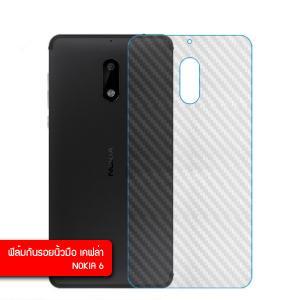 (ราคาแลกซื้อ เฉพาะลูกค้าที่สั่งเคสหรือฟิล์มกระจกหน้าจอ ภายในออเดอร์เดียวกัน) ฟิล์มกันรอยเคฟล่า (กันรอยนิ้วมือ) Nokia 6 ด้านหลัง