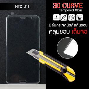 กระจกนิรภัย-กันรอย (แบบพิเศษ) ขอบมน 3D HTC U11 ความทนทานระดับ 9H (เต็มจอ โค้งรับหน้าจอ)