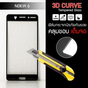 กระจกนิรภัย-กันรอย (แบบพิเศษ) ขอบมน 3D Nokia 6 ความทนทานระดับ 9H (เต็มจอ โค้งรับหน้าจอ) สีดำ