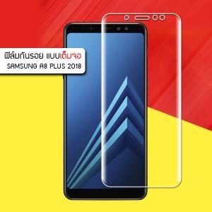 ฟิล์ม TPU เต็มจอ ใส ( Samsung Galaxy A8 PLUS 2018 ) Youth FULL COVERED FILM