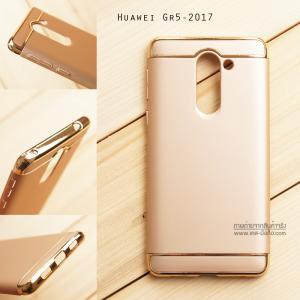 เคส Huawei GR5 2017 เคสแข็งความยืดหยุ่นสูง (แบบ 3 ส่วนสวมหัว - ท้าย) สีทอง - ทอง