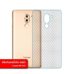 (ราคาแลกซื้อ เฉพาะลูกค้าที่สั่งเคสหรือฟิล์มกระจกหน้าจอ ภายในออเดอร์เดียวกัน) ฟิล์มกันรอยเคฟล่า (กันรอยนิ้วมือ) Huawei GR5 2017 ด้านหลัง
