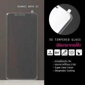 กระจกนิรภัย-กันรอย (แบบพิเศษ) ขอบมน 3D Huawei Nova 2i ความทนทานระดับ 9H (เต็มจอ โค้งรับหน้าจอ)