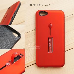 เคส OPPO F3 / OPPO A77 เคส Hybrid เกรดพรีเมี่ยม 2 ชั้น ขอบยางลดแรงกระแทก พร้อม (ขาตั้ง + สายคล้องนิ้ว) สีแดง