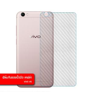 (ราคาแลกซื้อ เฉพาะลูกค้าที่สั่งสินค้าตั้งแต่ 1 ชิ้นขึ้นไปภายในออเดอร์เดียวกัน) ฟิล์มกันรอยเคฟล่า (กันรอยนิ้วมือ) Vivo V5 / V5s / V5 Lite ด้านหลัง