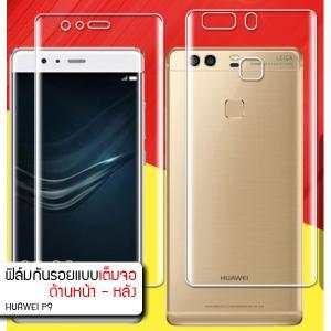 (แพ็คคู่) ฟิล์มกันรอย Huawei P9 แบบใส (เต็มจอ) วัสดุ TPU (ด้านหน้า - หลัง)
