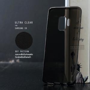เคส Samsung Galaxy S9 เคสนิ่ม ULTRA CLEAR พร้อมจุดขนาดเล็กป้องกันเคสติดกับตัวเครื่อง สีดำใส