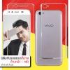 (แพ็คคู่) ฟิล์มกันรอย Vivo V5 Plus แบบใส (เต็มจอ) วัสดุ TPU (ด้านหน้า - หลัง)