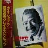 Sadao Watanabe - Nice Shot! / Greatest Hits