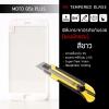 (มีกรอบ) กระจกนิรภัย-กันรอยแบบพิเศษ ( MOTO G5s Plus ) ความทนทานระดับ 9H สีขาว