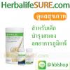 Herbalife สำหรับเด็ก บำรุงสมอง